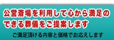 谷塚斎場葬儀プラン