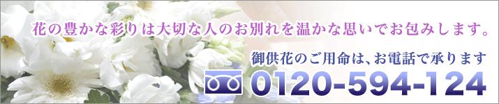 お供え花の注文