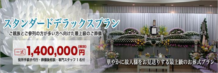 公営斎場での一般葬儀スタンダードデラックスプランをご紹介